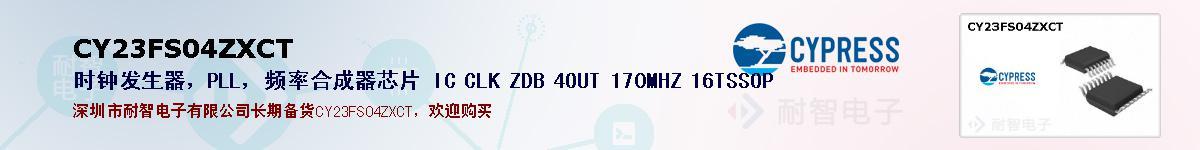 CY23FS04ZXCT的报价和技术资料