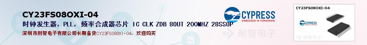 CY23FS08OXI-04的报价和技术资料