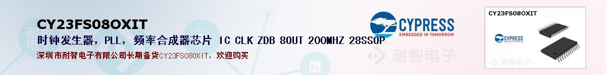 CY23FS08OXIT的报价和技术资料