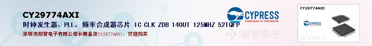 CY29774AXI的报价和技术资料