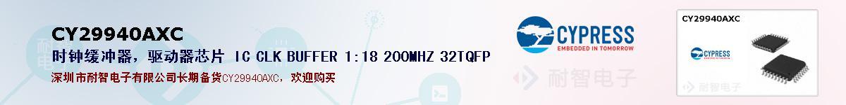 CY29940AXC的报价和技术资料