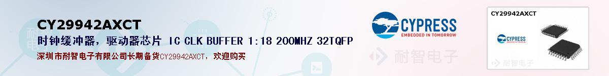 CY29942AXCT的报价和技术资料
