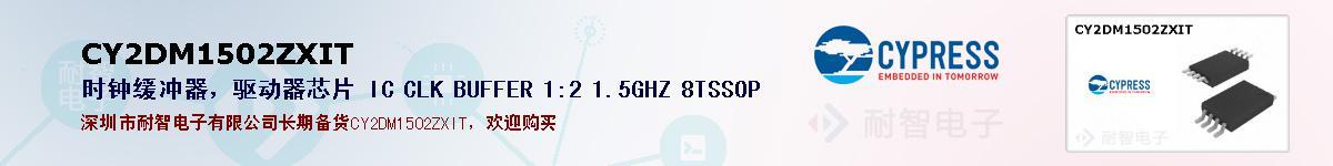 CY2DM1502ZXIT的报价和技术资料