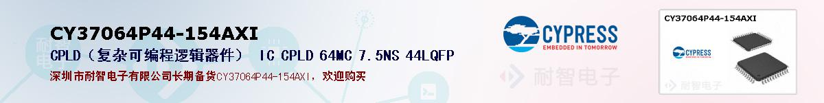 CY37064P44-154AXI的报价和技术资料