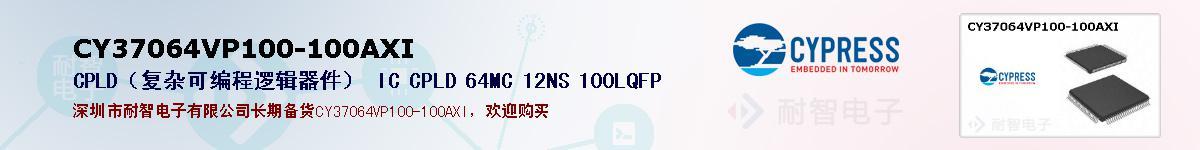 CY37064VP100-100AXI的报价和技术资料