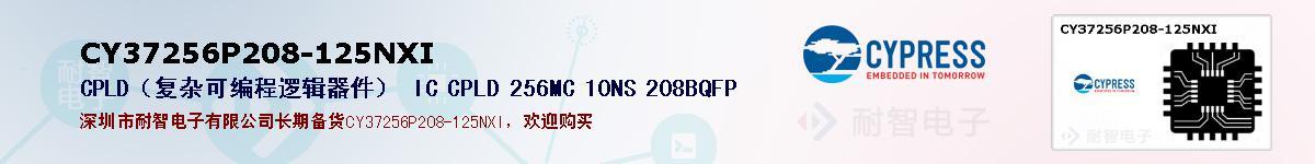 CY37256P208-125NXI的报价和技术资料