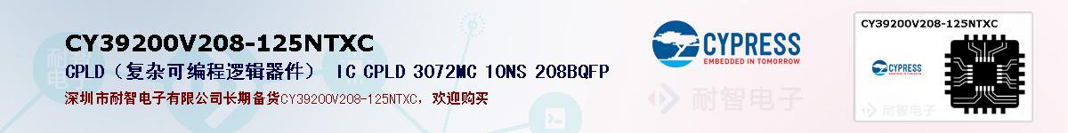 CY39200V208-125NTXC的报价和技术资料