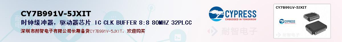 CY7B991V-5JXIT的报价和技术资料