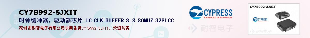 CY7B992-5JXIT的报价和技术资料