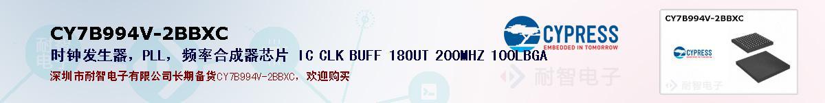 CY7B994V-2BBXC的报价和技术资料