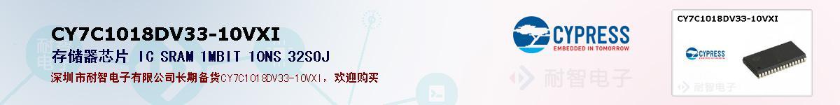 CY7C1018DV33-10VXI的报价和技术资料