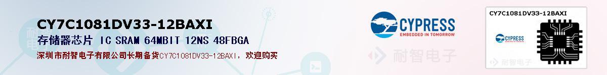 CY7C1081DV33-12BAXI的报价和技术资料