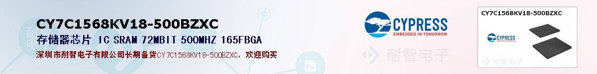CY7C1568KV18-500BZXC的报价和技术资料