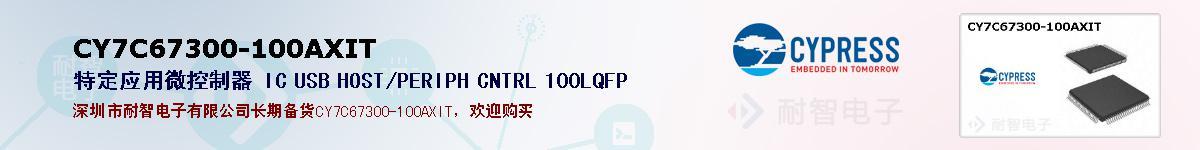 CY7C67300-100AXIT的报价和技术资料