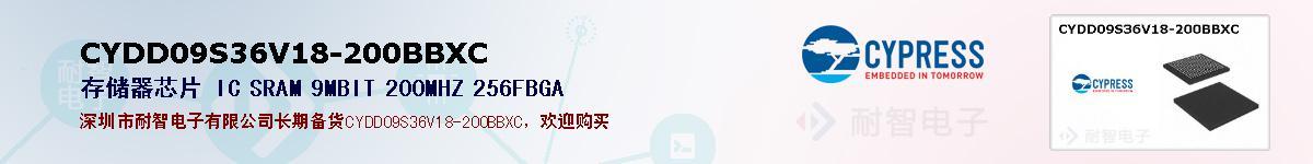 CYDD09S36V18-200BBXC的报价和技术资料