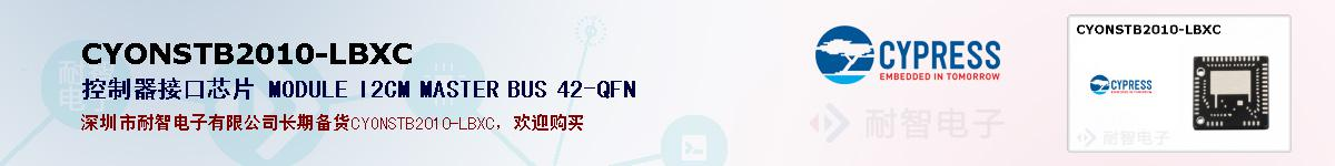CYONSTB2010-LBXC的报价和技术资料