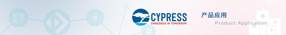 Cypress(赛普拉斯)产品的应用领域