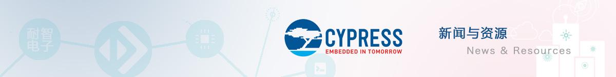 Cypress官网发布的新闻与资源